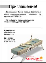 Приглашение в кровать