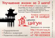 Семинар цигун в Алматы!