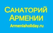 Лучшие санатории Армении