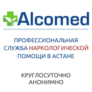 Нарколог. Вывод из запоя и кодирование на дому. Лечение алкоголизма. Астана.