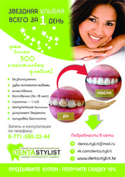 Стоматологические услуги,  эстетическая стоматология,  звездная улыбка