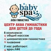 Аква гимнастика для детей