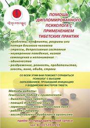 Психологическая помощь в Алматы
