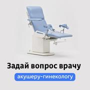 Прием гинеколога в Астане