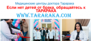 Лечение мужского и  женского бесплодия в Казахстане