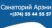 Санаторий Арзни Армения
